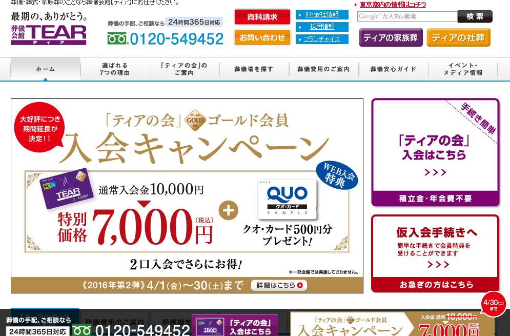 葬儀・葬式・家族葬なら葬儀会館【ティア】 愛知 名古屋 、東京、大阪